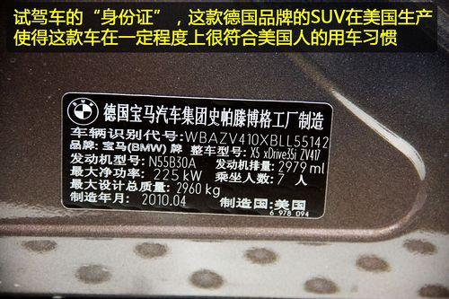 堪与跑车比动力 凤凰网汽车试驾新宝马X5\(8\)