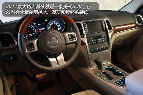 美式风格重新演绎 试驾2011款Jeep大切诺基\(3\)