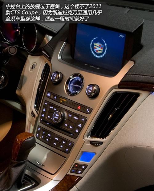 仅是外形锋利 评测2011款凯迪拉克CTS Coupe\(4\)
