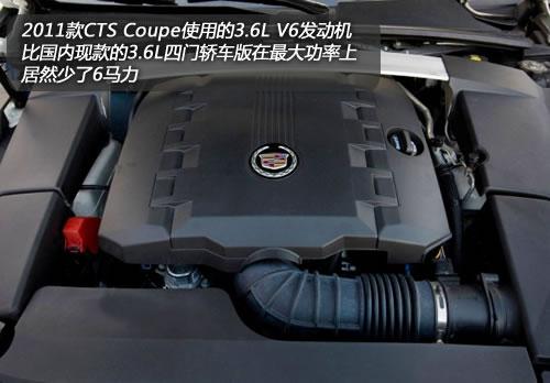仅是外形锋利 评测2011款凯迪拉克CTS Coupe\(6\)