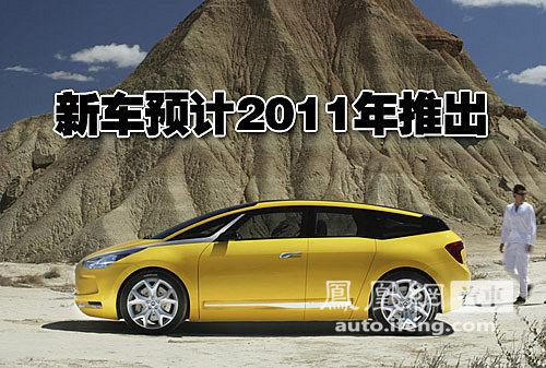 连线PSA中国:首款国产DS车型与东风产品互补\(2\)