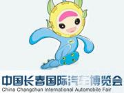 2010长春国际汽车博览会