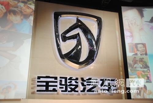 宝骏汽车logo高清图片