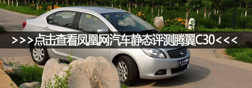 凤凰网汽车测试长城腾翼C30 制动效果出色