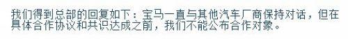 [独家回应]世爵CEO:正在研究合作生产萨博9-2