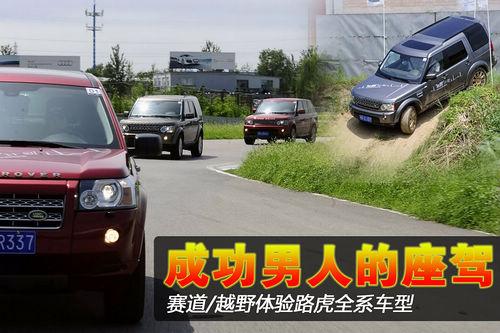 成功男人的座驾 赛道/越野体验路虎全系车型