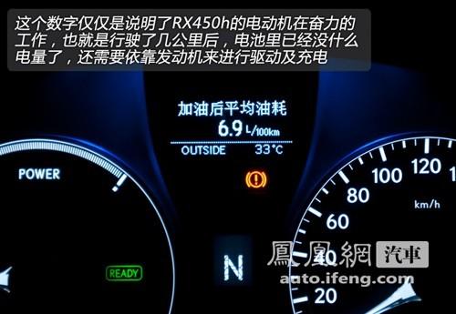 凤凰网汽车测试雷克萨斯RX450h 推崇安逸驾驶(3)