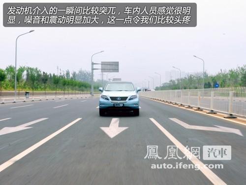 凤凰网汽车测试雷克萨斯RX450h 推崇安逸驾驶(6)