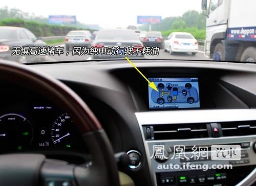 凤凰网汽车测试雷克萨斯RX450h 推崇安逸驾驶(7)