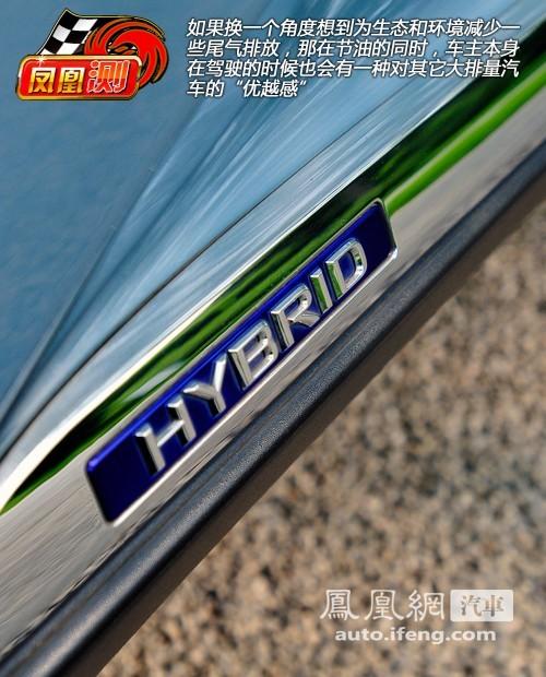 凤凰网汽车测试雷克萨斯RX450h 推崇安逸驾驶(8)