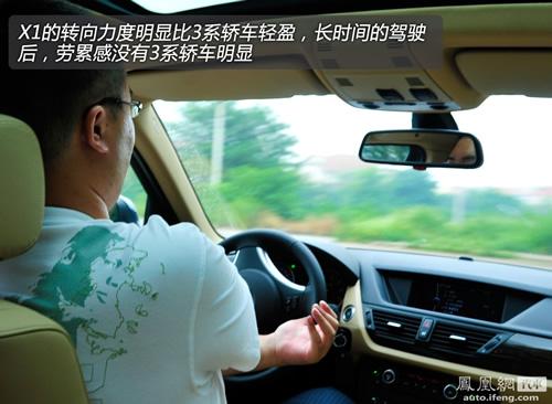 凤凰网汽车测试宝马X1 只照顾驾驶者的感受(7)