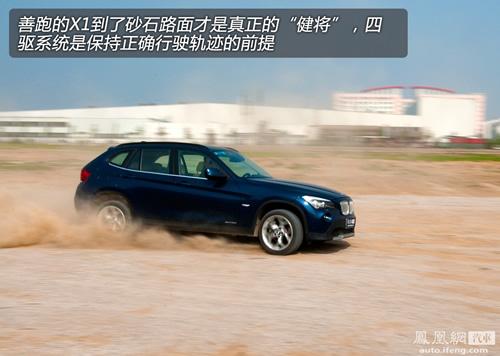 凤凰网汽车测试宝马X1 只照顾驾驶者的感受(3)