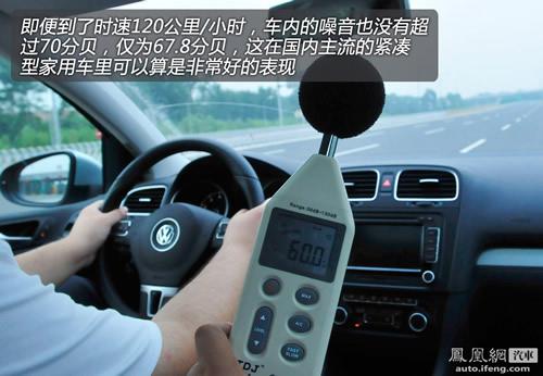凤凰网汽车测试一汽-大众高尔夫6 不止为代步(2)