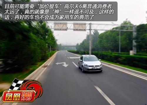 凤凰网汽车测试一汽-大众高尔夫6 不止为代步(6)
