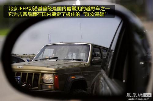 凤凰网汽车体验JEEP指南者 依然很粗犷