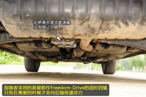 凤凰网汽车测试吉普指南者 公路性能更出色(4)