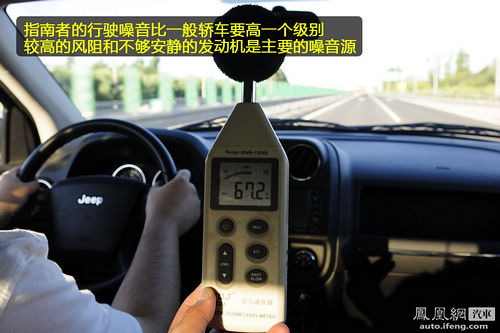 凤凰网汽车测试吉普指南者 公路性能更出色(5)