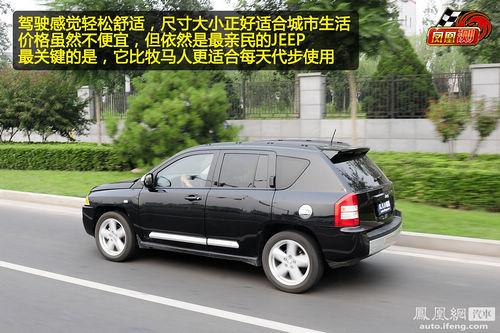 凤凰网汽车测试吉普指南者 公路性能更出色(6)