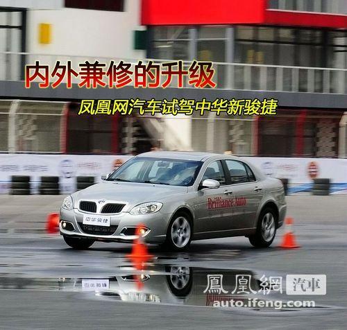 凤凰网汽车试驾中华新骏捷 内外兼修的升级