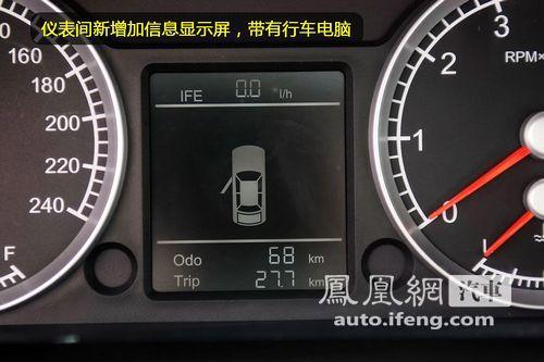 凤凰网汽车试驾中华新骏捷 内外兼修的升级(3)
