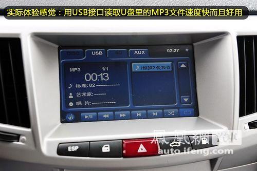 凤凰网汽车试驾中华新骏捷 内外兼修的升级(6)