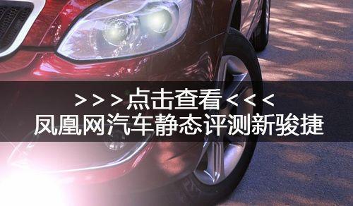 凤凰网汽车试驾中华新骏捷 内外兼修的升级(10)