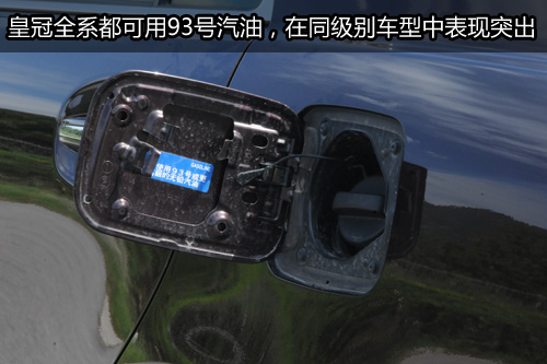 凤凰网汽车试驾新皇冠 舒适与操控的矛盾体(7)