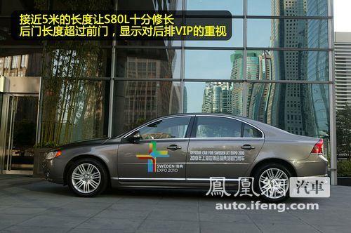 凤凰网汽车试驾沃尔沃S80L 低调的实力派商务车