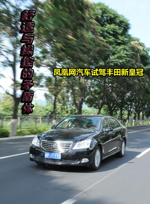 凤凰网汽车试驾新皇冠 舒适与操控的矛盾体