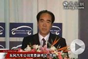 范仲:东风未来5年投入30亿发展节能与新能源车