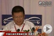 章建华:中石化将与汽车产业联合开发 协同发展