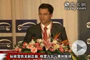 奥利维埃:2014年PSA将在中国推出混合动力车