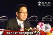 中国人保财险方仲友:交强险三年累计亏损8.5亿