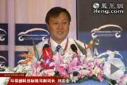刘志全:2011年轻型车将全部启动国四标准