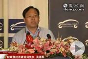吴海军:新能源汽车产业已出具规模带动投资百亿