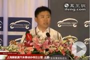 王哲:2012年上海新能源车产能将提升至10万辆