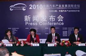 年度主题:中国汽车产业的转型升级