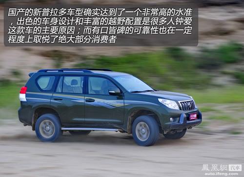 [凤凰测]评测一汽丰田新普拉多4.0 真正的硬汉(11)