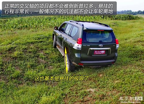 [凤凰测]评测一汽丰田新普拉多4.0 真正的硬汉(6)