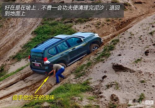 [凤凰测]评测一汽丰田新普拉多4.0 真正的硬汉(5)