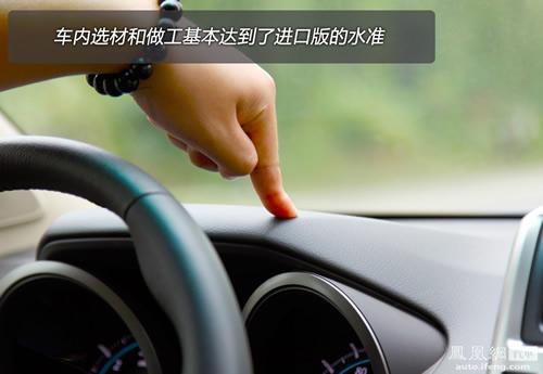 [凤凰测]评测一汽丰田新普拉多4.0 真正的硬汉(3)