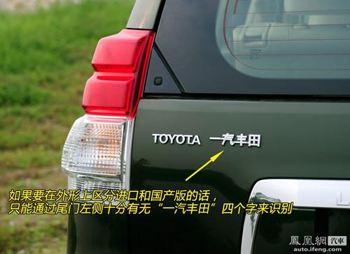 [凤凰测]评测一汽丰田新普拉多4.0 真正的硬汉(2)