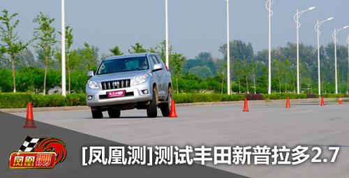 [凤凰测]评测一汽丰田新普拉多4.0 真正的硬汉