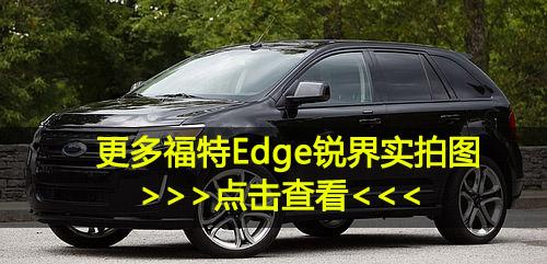 抢先试驾福特Edge锐界 直指丰田汉兰达 7