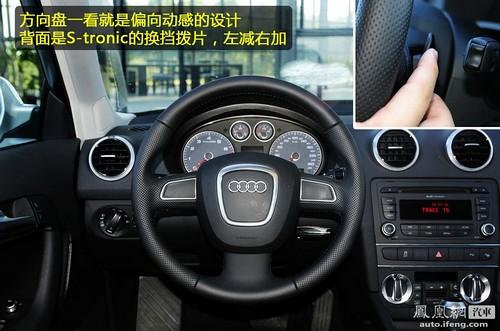 凤凰网汽车试驾奥迪A3 感受原汁原味的欧洲运动范(3)