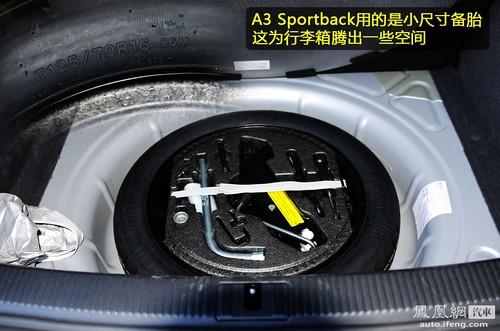 凤凰网汽车试驾奥迪A3 感受原汁原味的欧洲运动范(8)