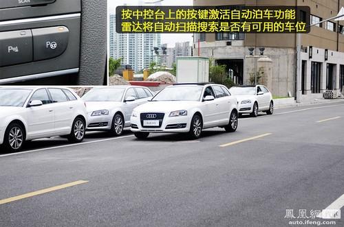 凤凰网汽车试驾奥迪A3 感受原汁原味的欧洲运动范(9)