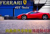 静态体验法拉利458 Italia