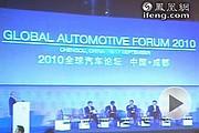 企业家经济学家圆桌会议 探讨汽车工业全新画面