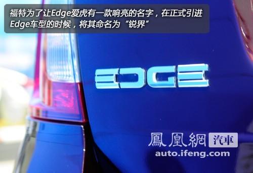 体验福特Edge锐界 豪华舒适的美式大SUV
